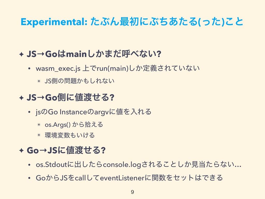 ✦ JS→Gomain͔͠·ͩݺͳ͍? • wasm_exec.js ্Ͱrun(main...