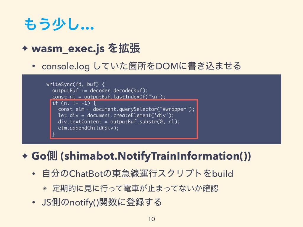 ✦ wasm_exec.js Λ֦ு • console.log ͍ͯͨ͠ՕॴΛDOMʹॻ͖ࠐ...