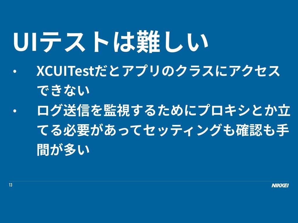 13 UIテストは難しい • XCUITestだとアプリのクラスにアクセス できない • ログ...