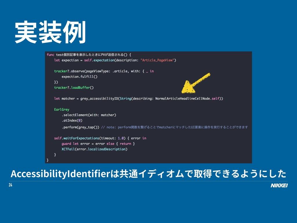 24 AccessibilityIdentifierは共通イディオムで取得できるようにした 実装例