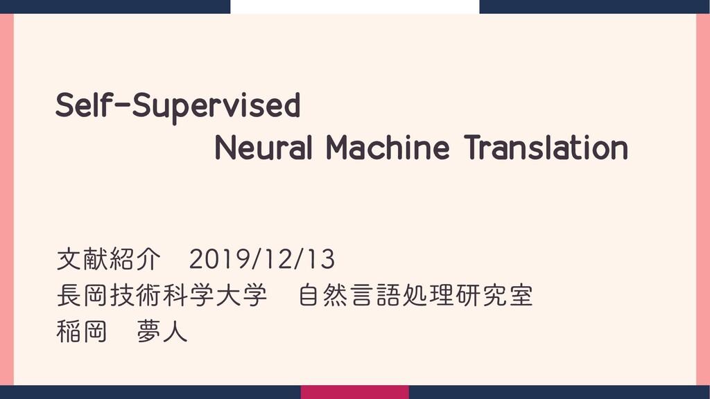 Self-Supervised Neural Machine Translation 文献紹介...