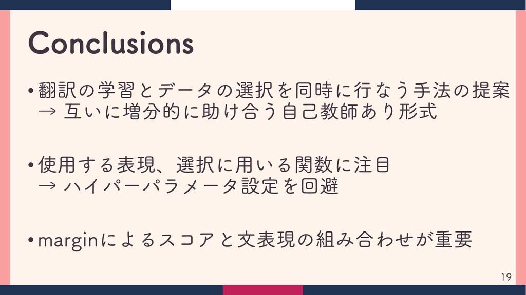 Conclusions • 翻訳の学習とデータの選択を同時に行なう手法の提案 → 互いに増分的...