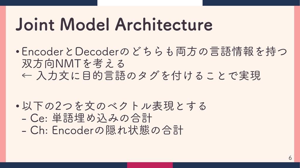 Joint Model Architecture • EncoderとDecoderのどちらも...