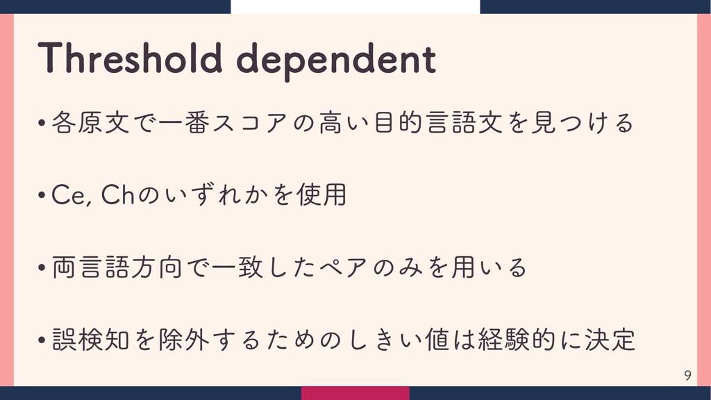 Threshold dependent • 各原文で一番スコアの高い目的言語文を見つける • ...