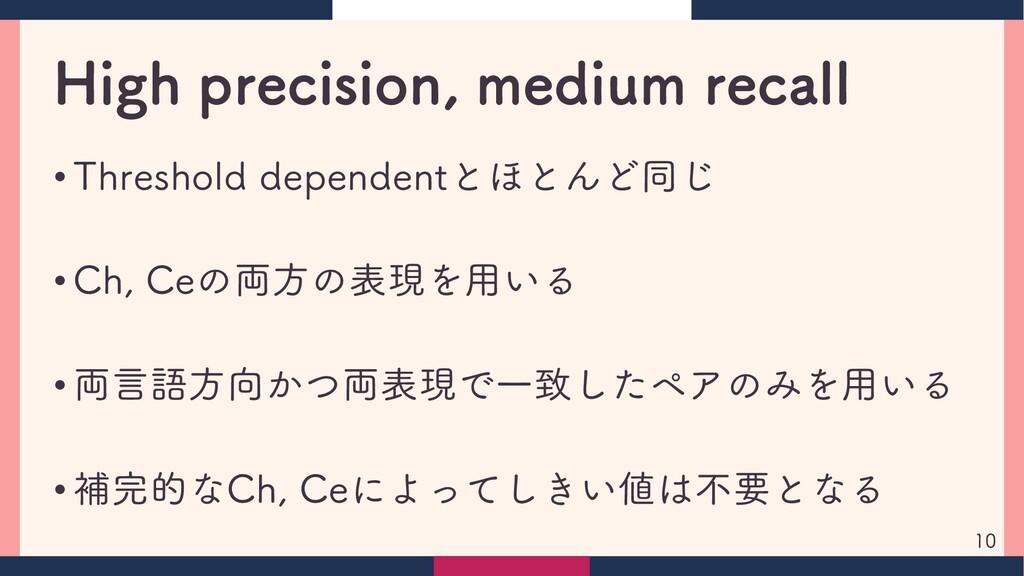 High precision, medium recall • Threshold depen...