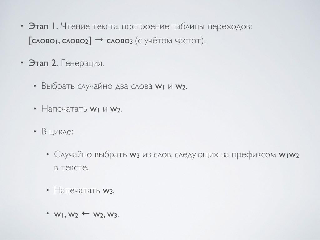 • Этап 1. Чтение текста, построение таблицы пер...