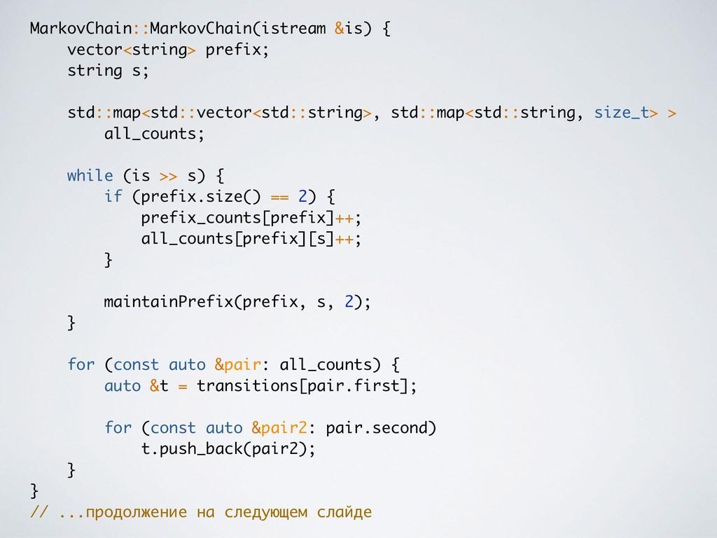 MarkovChain::MarkovChain(istream &is) { vector<...