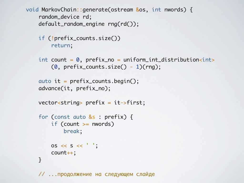 void MarkovChain::generate(ostream &os, int nwo...