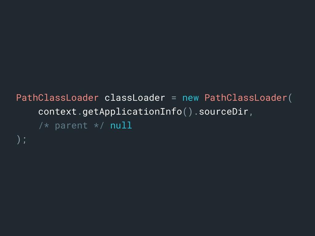 PathClassLoader classLoader = new PathClassLoad...
