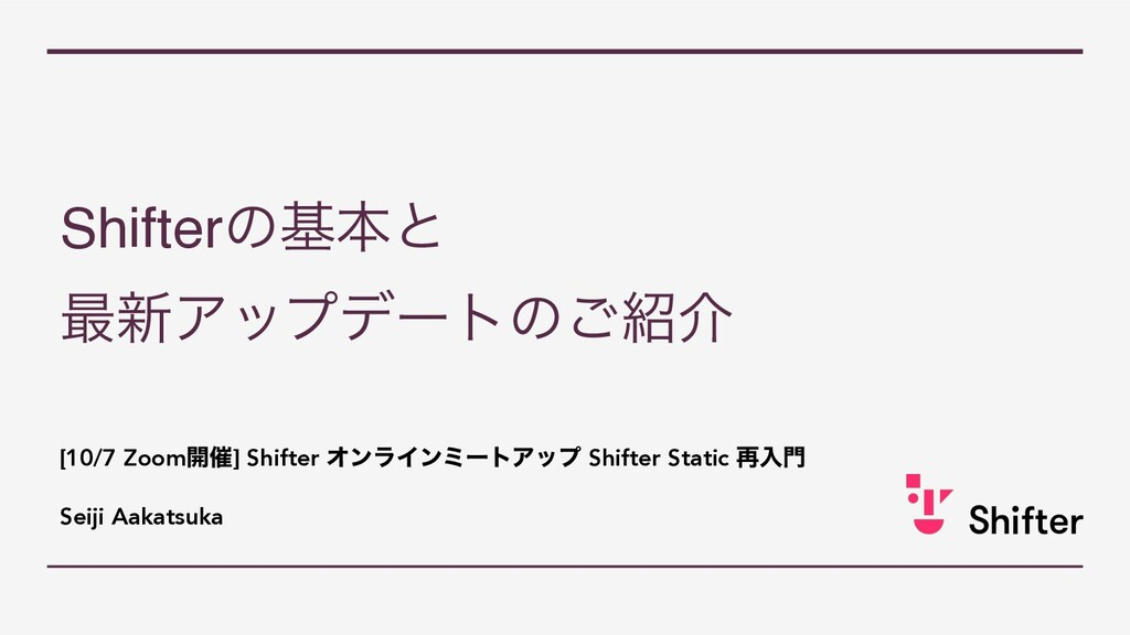 Shifterͷجຊͱ ࠷৽Ξοϓσʔτͷ͝հ [10/7 Zoom։࠵] Shifter ...
