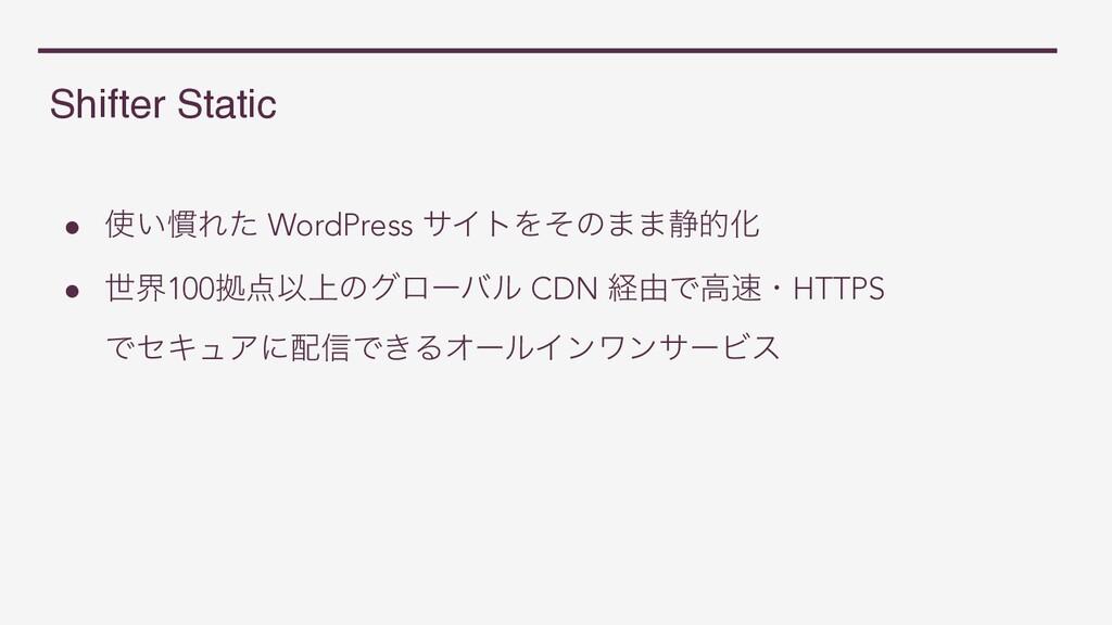 Shifter Static ● ͍׳Εͨ WordPress αΠτΛͦͷ··੩తԽ ● ...