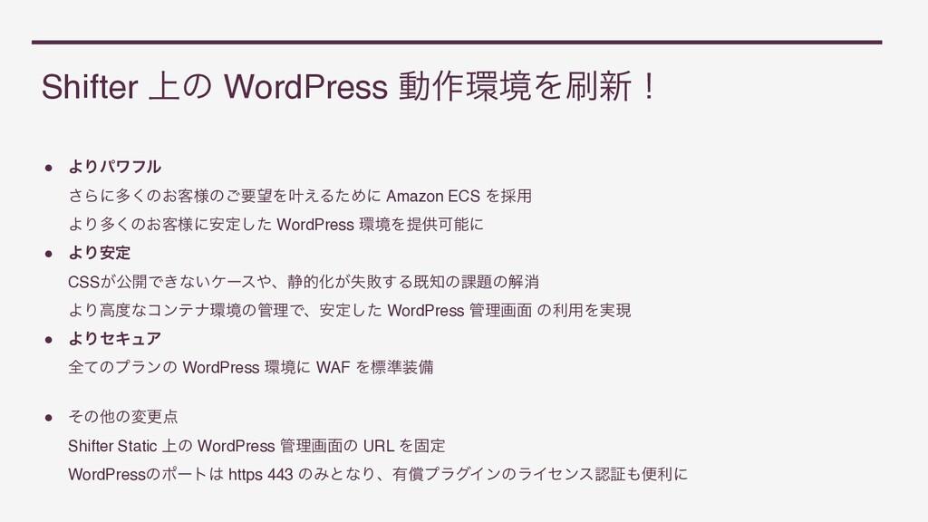 Shifter ্ͷ WordPress ಈ࡞ڥΛ৽ʂ ● ΑΓύϫϑϧ ͞Βʹଟ͘ͷ͓...