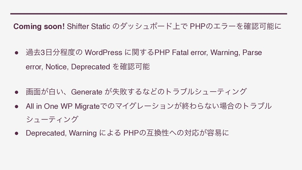 Coming soon! Shifter Static ͷμογϡϘʔυ্Ͱ PHPͷΤϥʔΛ...