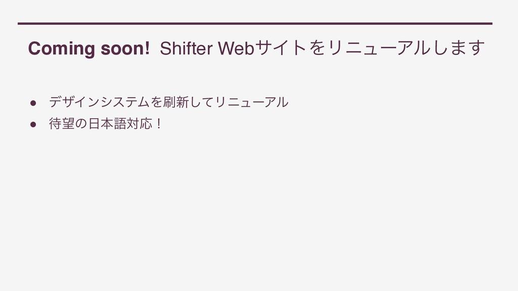 Coming soon! Shifter WebαΠτΛϦχϡʔΞϧ͠·͢ ● σβΠϯγες...