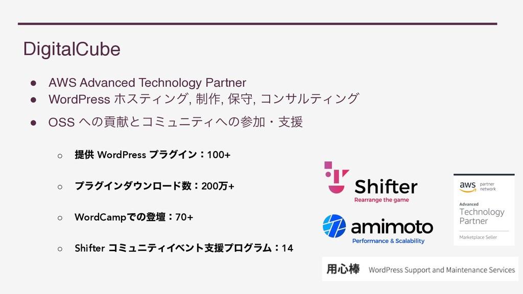 DigitalCube ● AWS Advanced Technology Partner ●...