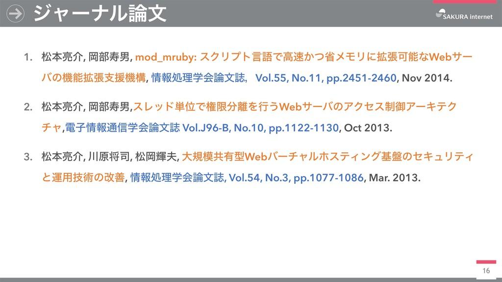 16 1. দຊ྄հ, Ԭ෦णஉ, mod_mruby: εΫϦϓτݴޠͰߴ͔ͭলϝϞϦʹ֦...