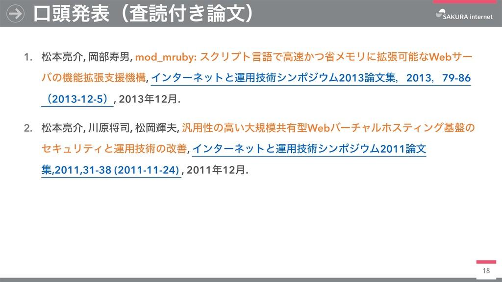 18 1. দຊ྄հ, Ԭ෦णஉ, mod_mruby: εΫϦϓτݴޠͰߴ͔ͭলϝϞϦʹ֦...