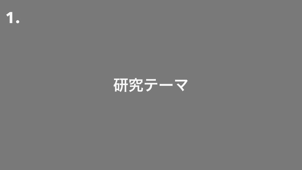 1. ݚڀςʔϚ