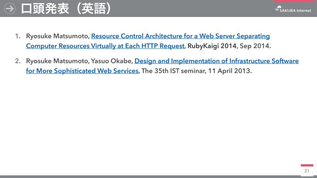 21 1. Ryosuke Matsumoto, Resource Control Archi...
