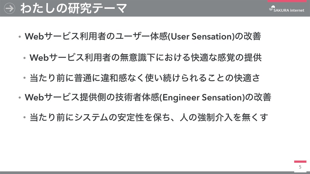 5 ɾWebαʔϏεར༻ऀͷϢʔβʔମײ(User Sensation)ͷվળ ɾWebαʔϏ...