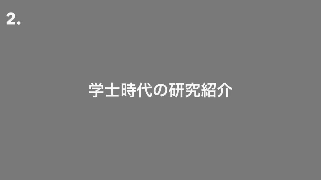 2. ֶͷݚڀհ