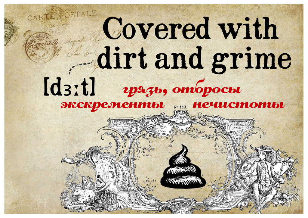 Covered with dirt and grime грязь, отбросы [dɜː...