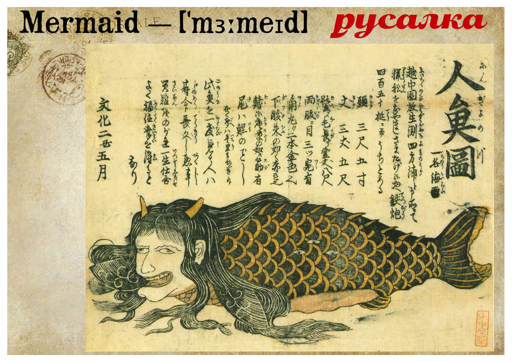 Mermaid — ['mɜːmeɪd] русалка