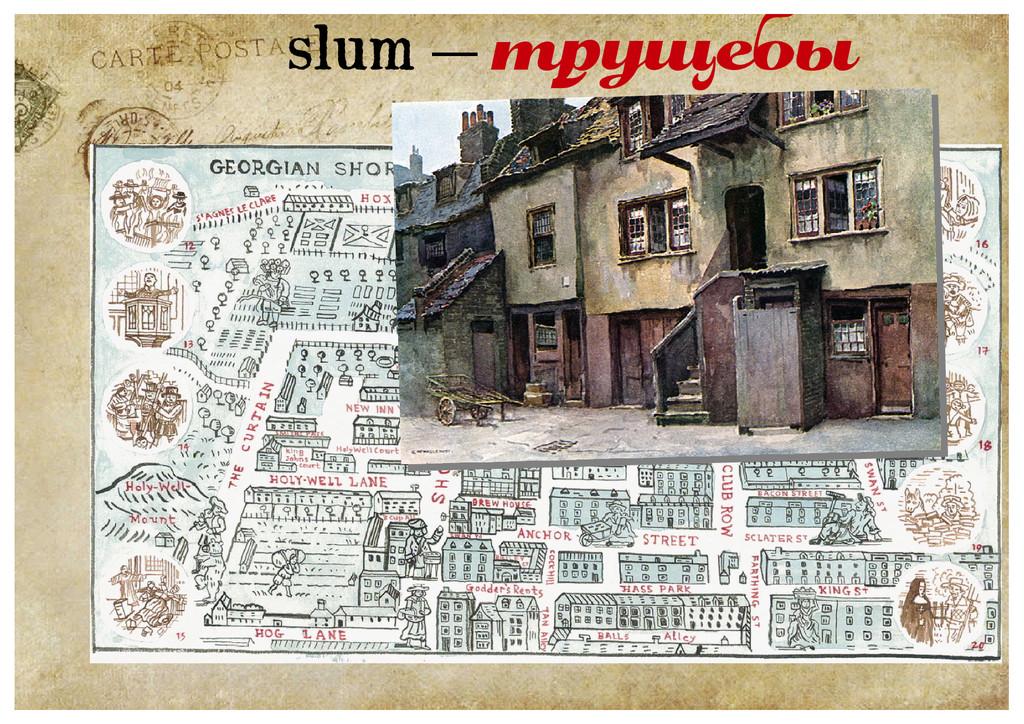 slum — трущебы