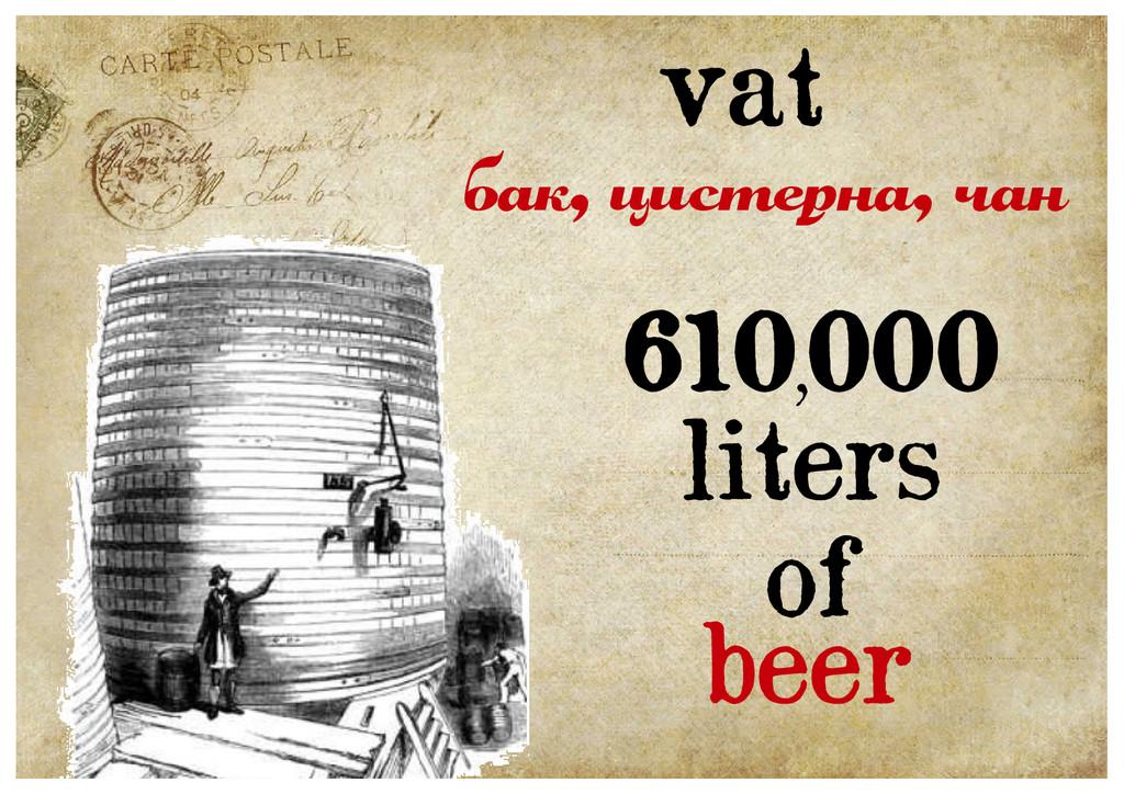 vat бак, цистерна, чан 610,000 liters of beer