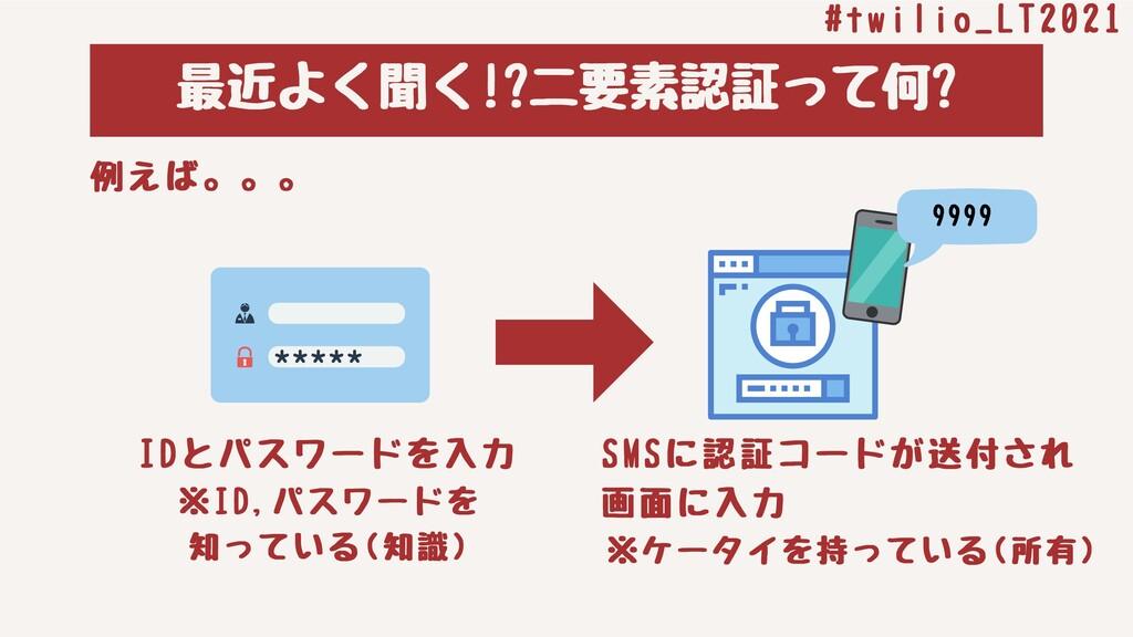 最近よく聞く!?⼆要素認証って何? 例えば。。。 #twilio_LT2021 IDとパスワー...