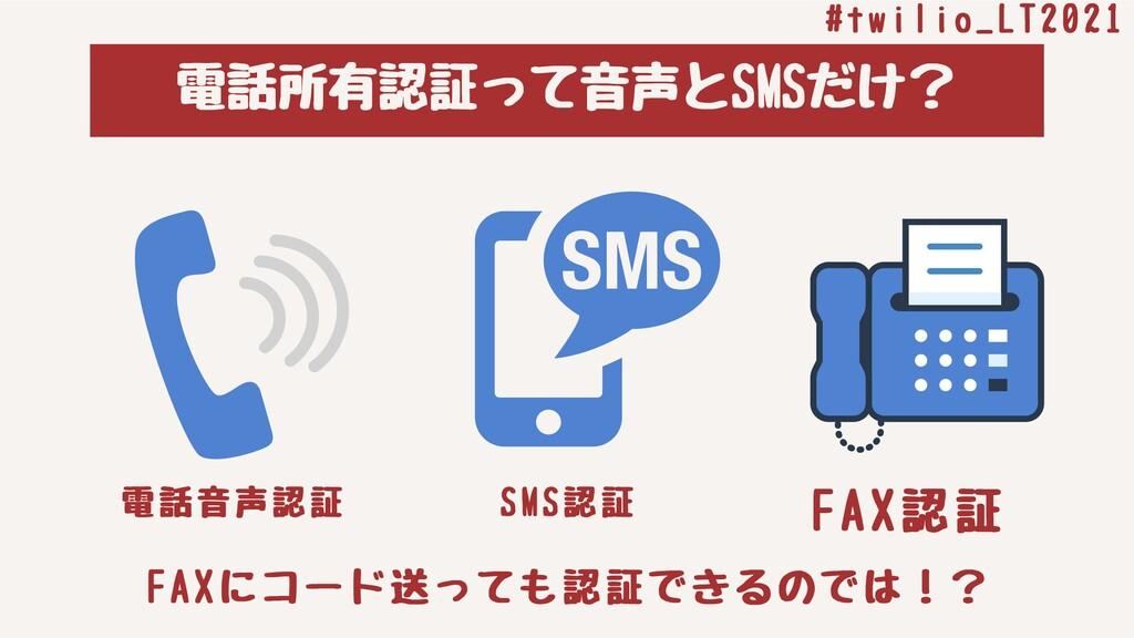 電話所有認証って⾳声とSMSだけ? #twilio_LT2021 電話⾳声認証 SMS認証 F...
