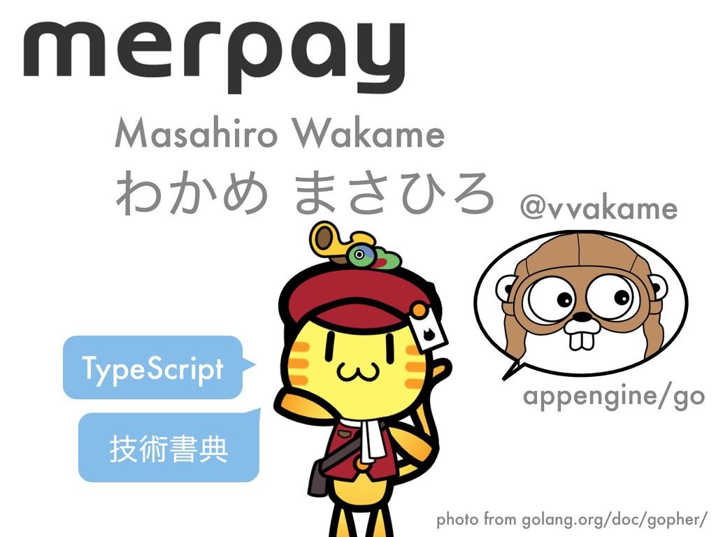 Θ͔Ί ·͞ͻΖ @v vakame TypeScript Masahiro Wakame ٕ...