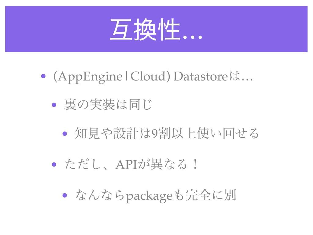 ޓੑ… • (AppEngine|Cloud) Datastore… • ཪͷ࣮ಉ͡ ...