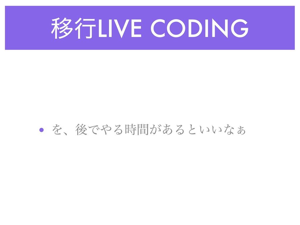 ҠߦLIVE CODING • ΛɺޙͰΔ͕ؒ͋Δͱ͍͍ͳ͊