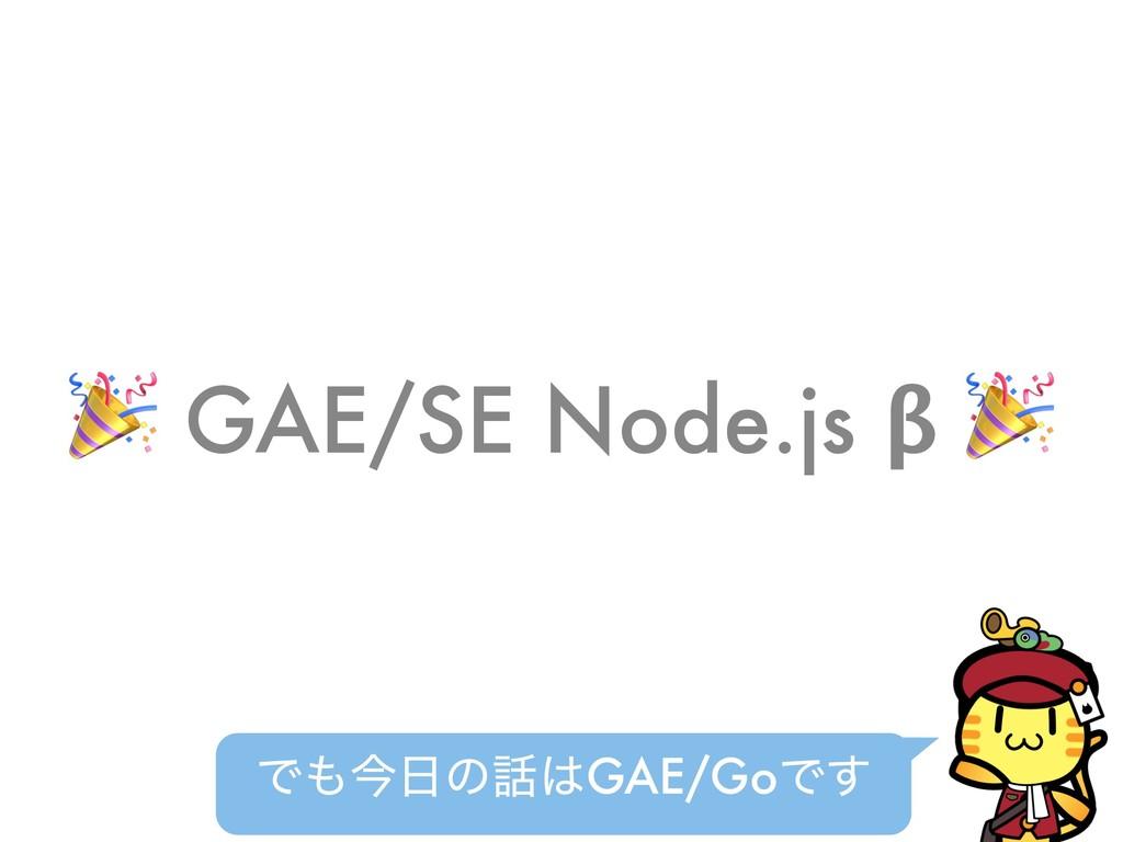 GAE/SE Node.js β  ͰࠓͷGAE/GoͰ͢