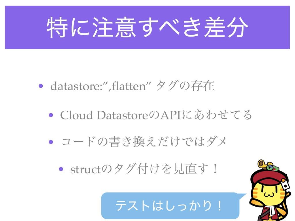 """• datastore:"""",flatten"""" λάͷଘࡏ • Cloud DatastoreͷA..."""