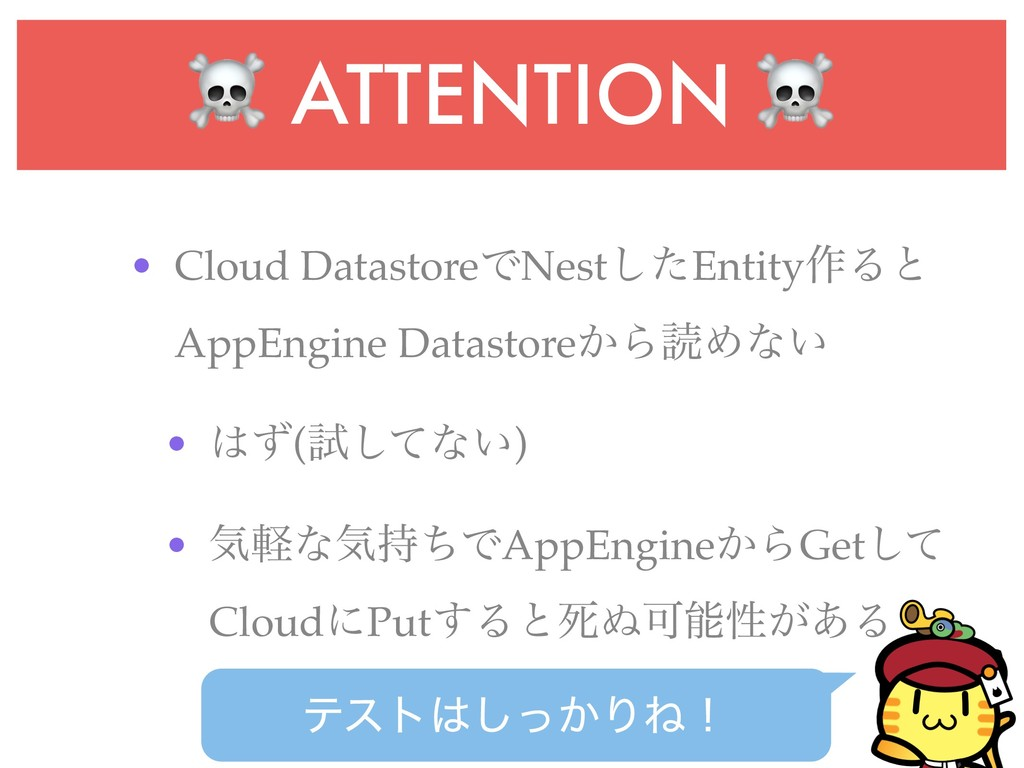 ☠ ATTENTION ☠ • Cloud DatastoreͰNestͨ͠Entity࡞Δͱ...