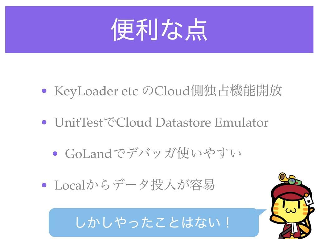 • KeyLoader etc ͷCloudଆಠػ։์ • UnitTestͰCloud ...