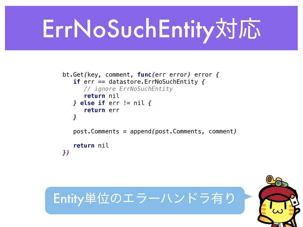 ErrNoSuchEntityରԠ bt.Get(key, comment, func(err...