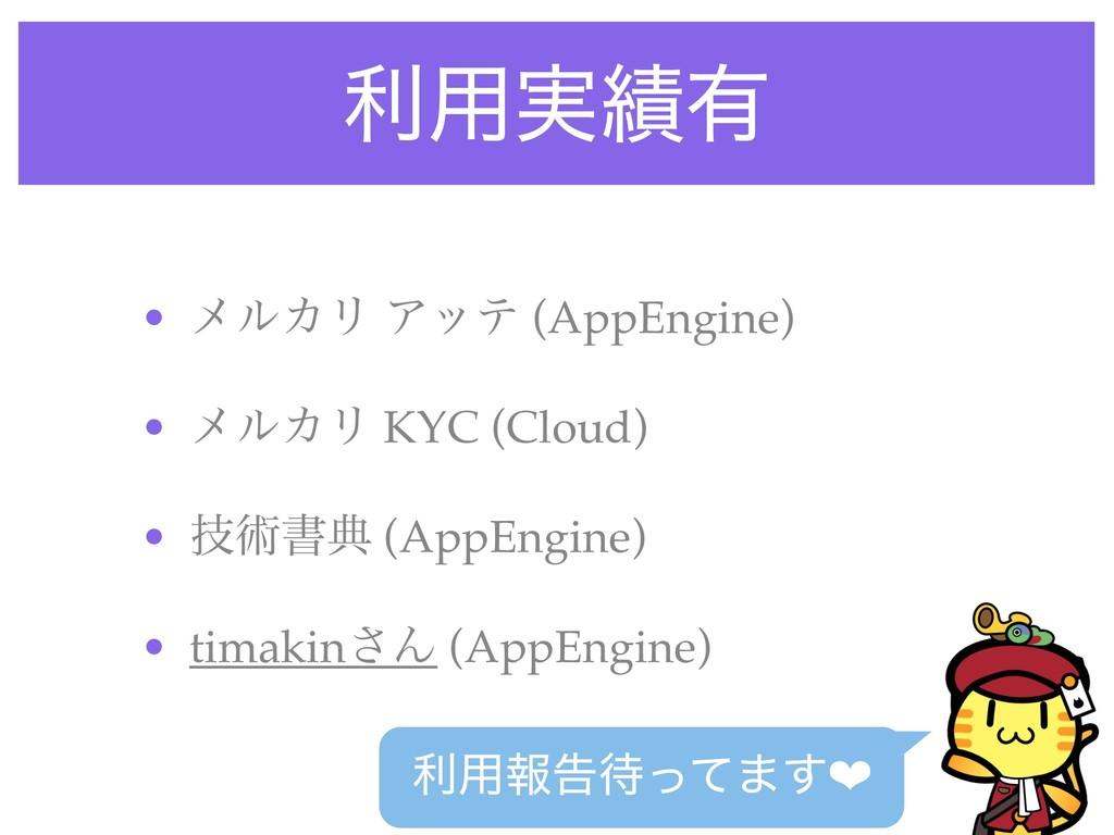 ར༻࣮༗ • ϝϧΧϦ Ξος (AppEngine) • ϝϧΧϦ KYC (Cloud)...
