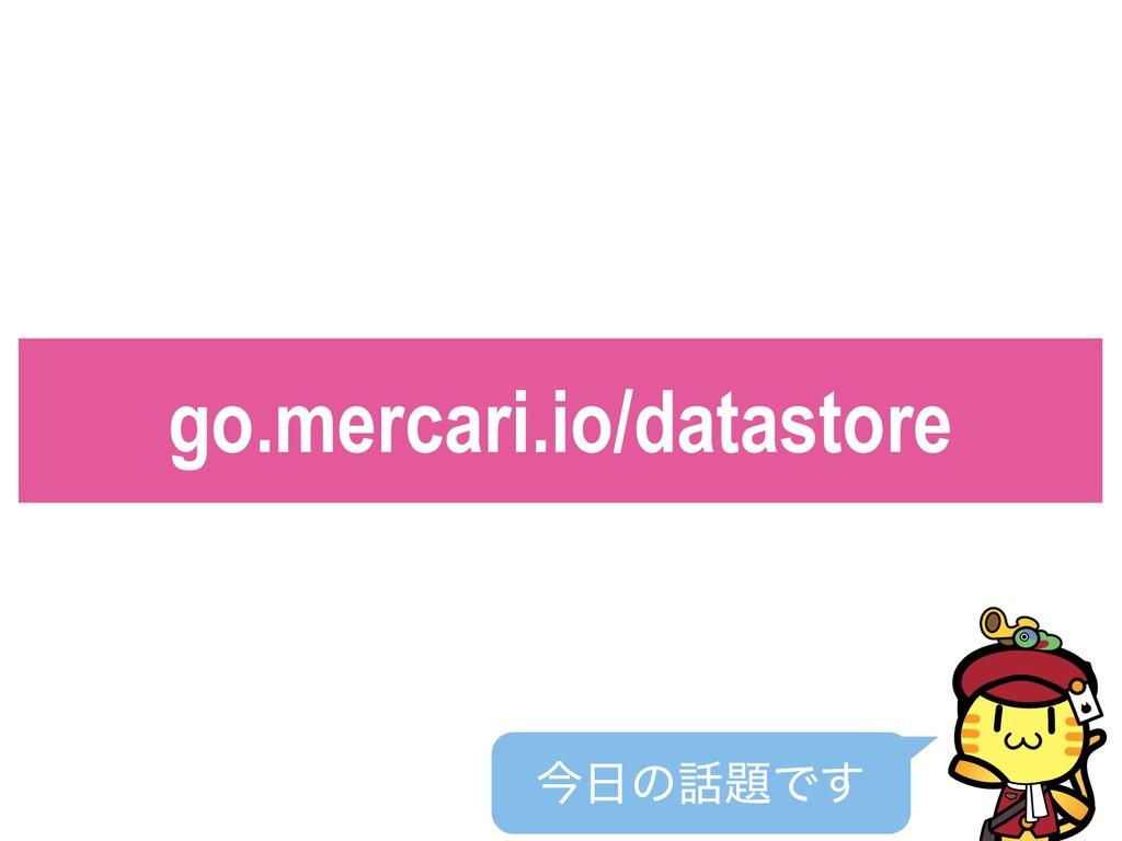 go.mercari.io/datastore ࠓͷͰ͢