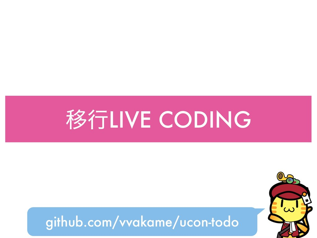 ҠߦLIVE CODING github.com/vvakame/ucon-todo