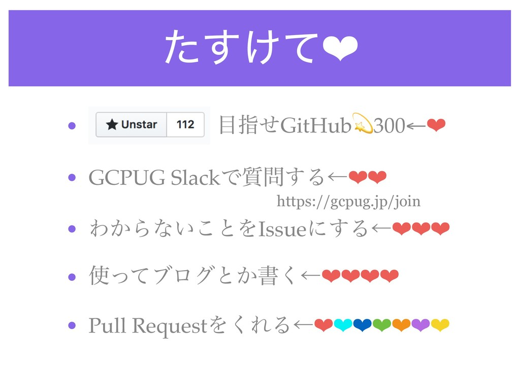 ͚ͨͯ͢❤ • ɹɹɹɹɹɹࢦͤGitHub300←❤ • GCPUG SlackͰ࣭͢Δ...