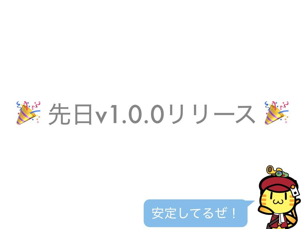 ઌv1.0.0ϦϦʔε  ҆ఆͯ͠Δͥʂ