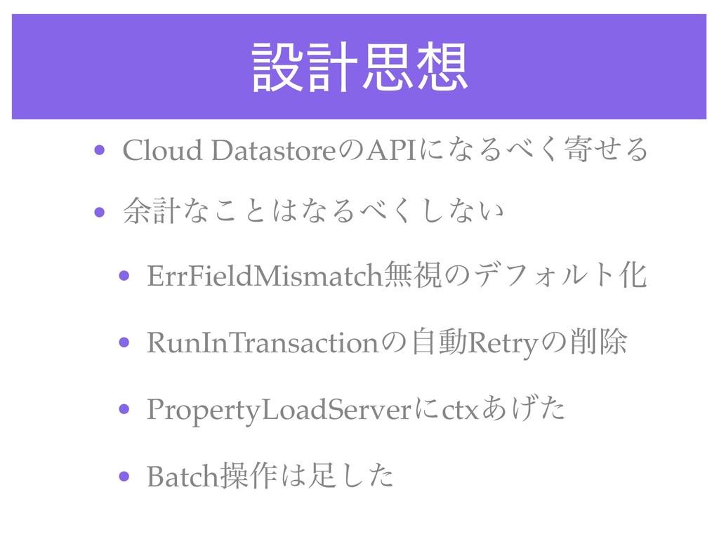 ઃܭࢥ • Cloud DatastoreͷAPIʹͳΔ͘دͤΔ • ༨ܭͳ͜ͱͳΔ͘...