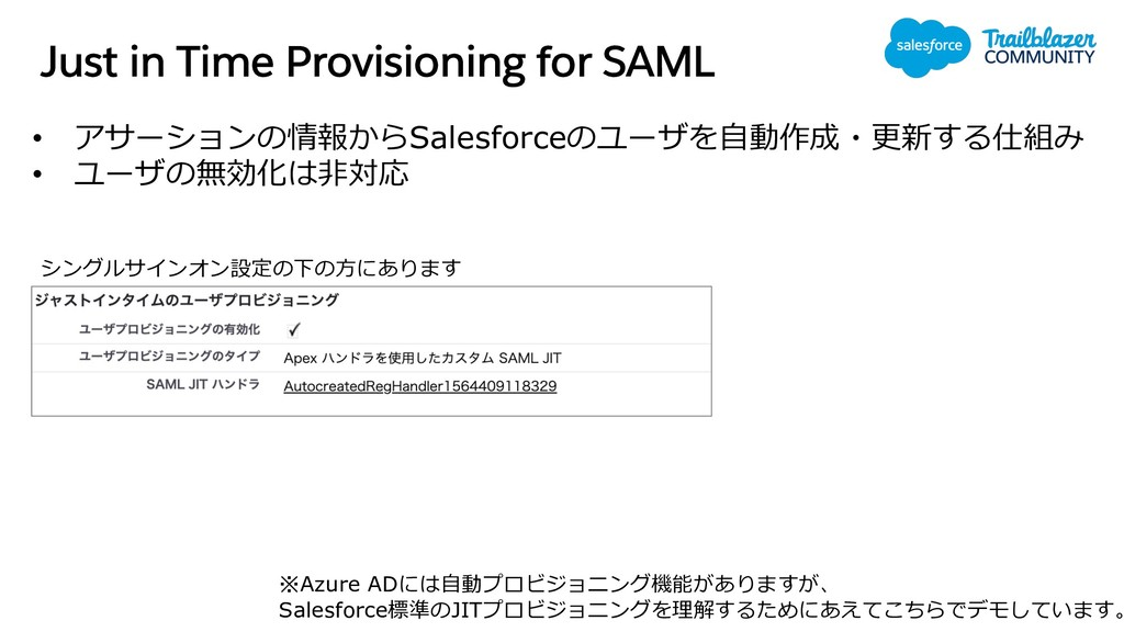 Just in Time Provisioning for SAML • アサーションの情報か...