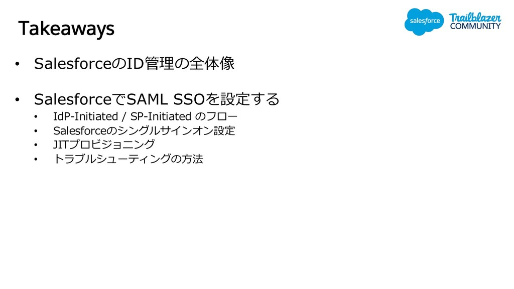 • SalesforceのID管理の全体像 • SalesforceでSAML SSOを設定す...