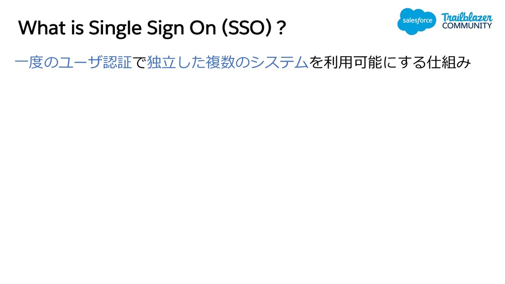 What is Single Sign On (SSO) ? ⼀度のユーザ認証で独⽴した複数の...