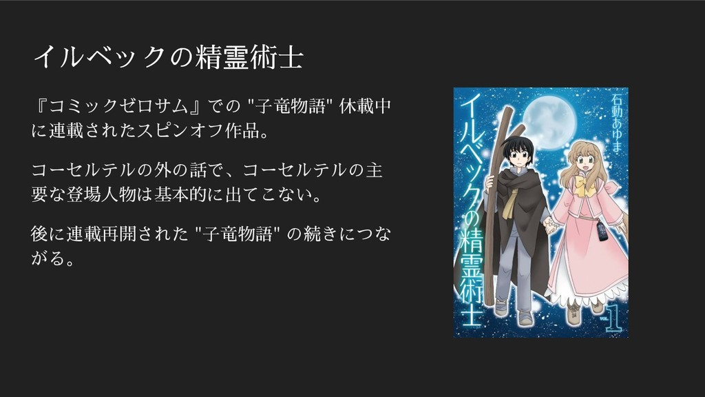 """『コミックゼロサム』での """"子竜物語"""" 休載中 に連載されたスピンオフ作品。 コーセルテルの外..."""