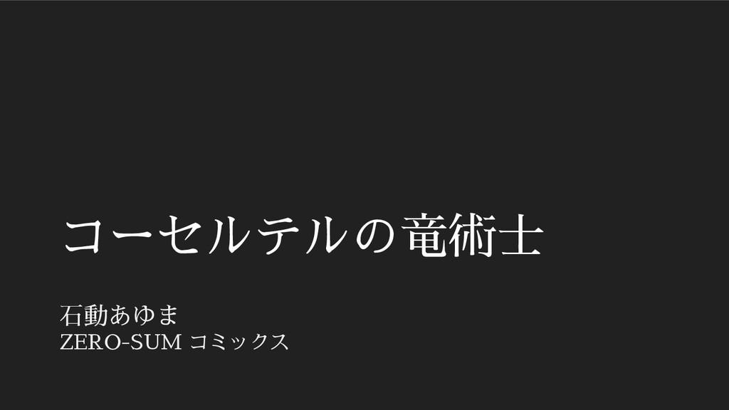 コーセルテルの竜術士 石動あゆま ZERO-SUM コミックス